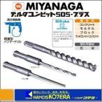 【ミヤナガ MIYANAGA】 デルタゴンビット SDS-プラス ネジタイプ DLSDS 刃先径:6.0〜7.0mm 全長:166mm 有効長:100mm