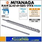 ミヤナガ MIYANAGA デルタゴンビット SDS-プラス ロングサイズ DLSDS14521 刃先径:14.5mm 有効長:150mm 全長:216mm