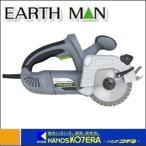 【EARTH MAN】 ダブルブレードソー125mm DM-120W
