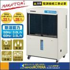 【代引き不可】【NAKATOMI ナカトミ】 業務用大型除湿機 25L 三相200V DM-30 *関東圏個人様宅発送不可 *車上渡し品