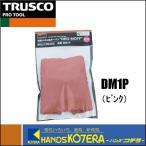 【TORUSCO トラスコ】消臭タオル地ターバン DEO-MOFF ピンク DM1P