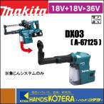 【makita マキタ】充電式ハンマドリル集じんシステム DX03 A-67125