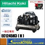 【HiKOKI 工機ホールディングス】釘打機用 高圧エアコンプレッサ EC1245H3(N)  一般圧専用(セキュリティ機能なし)