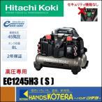 【HiKOKI 工機ホールディングス】釘打機用 高圧エアコンプレッサ EC1245H3(S) 高圧専用(セキュリティ機能なし)