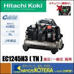 【HITACHI 日立工機】釘打機用 高圧エアコンプレッサ EC1245H3(TN) (セキュリティ機能なし) 高圧/一般圧