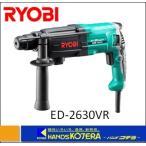 【RYOBI リョービ】 プロ用品 ハンマドリル ED-2630VR 単相100V・8.8A・830W