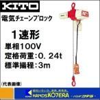 【代引き不可】【メーカー直送品】【キトー KITO】 電気チェーンブロック 1速形 ED24S 定格荷重240kg 揚程3m 単相100V