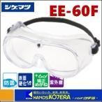 ハンズコテラ Yahoo!ショップで買える「【在庫あり】【重松 シゲマツ】EN規格品 保護めがね(ゴグル形)EE-60F」の画像です。価格は435円になります。