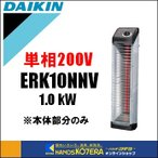 【代引き不可】【DAIKIN ダイキン】 遠赤外線ヒーター セラムヒート ヒーター本体のみ ERK10NNV 単相200V *車上渡し品