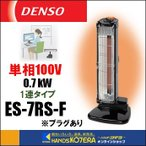 【代引き不可】【DENSO デンソー】 遠赤外線ヒーター(首振りなし) オフィス用タイプ・単相100V ER-7RS-F プラグ付 ENSEKI 床置きタイプ標準型