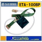 【在庫あり】【藤井電工】ツヨロン ETA安全帯 緑色  ETA-100BP