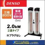 【代引き不可】【DENSO デンソー】 遠赤外線ヒーター(首振りなし) 2連タイプ・三相200V EU-20R プラグなし ENSEKI 床置きタイプ標準型