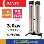 【代引き不可】【DENSO デンソー】 遠赤外線ヒーター(首振りなし) 2連タイプ・三相200V EU-30R プラグなし ENSEKI 床置きタイプ標準型