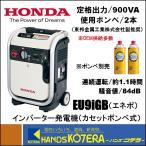 【在庫あり】【HONDA ホンダ】カセットボンベ発電機 EU9iGB(エネポ) 出力900VA(単相100V/9.0A) 折りたたみハンドル装備 ポータブル電源