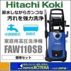 【代引き不可】【HITACHI 日立工機】家庭用高圧洗浄機 FAW110SB(標準セット)