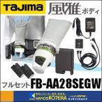 【在庫あり】【Tajima タジマ】衣服用空調ファン 清涼ファン 風雅 ボディフルセット FB-AA28SEGW ファン+バッテリ+ホルダ他付