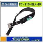 【在庫あり】【藤井電工】ツヨロン FC柱上安全帯用胴・補助ベルト 1型(黒)  FC-110-BLK-BP