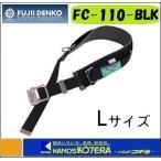【在庫あり】【藤井電工】ツヨロン FC柱上安全帯用胴・補助ベルト 1型(黒)  FC-110-BLK-L-BP