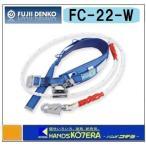 【在庫あり】【藤井電工】ツヨロン 12C安全帯(林業用) FC-22-W-BX