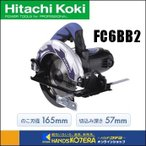 【HITACHI 日立工機】 DIY工具 165mm 丸のこ FC6BB2 鉄板ベース チップソー付