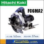 【メーカー欠品中・次回予定10月頃】【HITACHI 日立工機】 DIY工具 165mm 丸のこ FC6MA2 アルミベース チップソー付