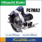 【HITACHI 日立工機】 DIY工具 190mm 丸のこ FC7MA2 アルミベース チップソー付
