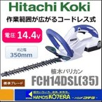 【HITACHI 日立工機】14.4Vコードレス植木バリカン FCH14DSL(35) 350mm