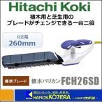 【HITACHI 日立工機】260mm植木バリカン FCH26SD(標準刃仕様)