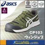 【asics アシックス】作業用靴 安全スニーカー シューレースタイプ ウィンジョブCP103 チャイブグリーン×ホワイト FCP103.7901
