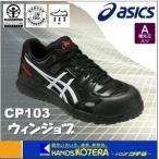 【asics アシックス】作業用靴 安全スニーカー シューレースタイプ ウィンジョブCP103 ブラック×ホワイト FCP103.9001