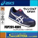【asics アシックス】作業用靴 安全スニーカー シューレースタイプ ウィンジョブCP201 インディゴブルー×ホワイト FCP201.4901