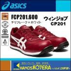 【asics アシックス】作業用靴 安全スニーカー シューレースタイプ ウィンジョブCP201 チリフレーク×ホワイト FCP201.600