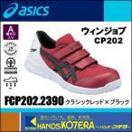 【asics アシックス】作業用靴 安全スニーカー マジックベルト ウィンジョブCP202 レッド×ブラック FCP202.2390