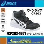 ウィンジョブ CP203 FCP203
