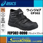 【asics アシックス】作業用靴 安全スニーカー ハイカットタイプ ウィンジョブCP302 ブラック×ブラック FCP302.9090