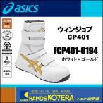 【asics アシックス】作業用靴 安全半長靴 ベルトタイプ ウィンジョブCP401 ホワイト×ゴールド FCP401.0194