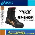 【asics アシックス】作業用靴 安全半長靴 ベルトタイプ ウィンジョブCP401 ブラック×ゴールド FCP401.9094