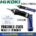 【日立工機 HITACHI】DIY工具 3.6V コードレスドライバドリル FDB3DL2(2LCS) 本体+電池2個+充電器