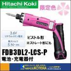 【日立工機 HITACHI】DIY工具 3.6V コードレスドライバドリル 限定色ピンク FDB3DL2(LCS)(P) 本体+電池+充電器