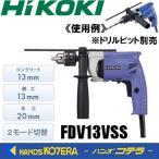 【日立工機 HITACHI】DIY工具 振動ドリル FDV13VSS コンクリート13mm 鉄工13mm 木工20mm 単相100V