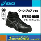 【2015 WORKING SHOES COLLECTION】  クッション性に優れ、疲れにくい「J...