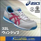 【数量限定】【asics アシックス】 安全スニーカー ウィンジョブ32L ライトグレー×ピンク FIS32L.9635
