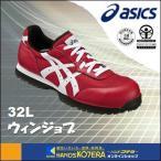 【asics アシックス】 安全スニーカー ウィンジョブ32L レッド×ホワイト FIS32L.2301