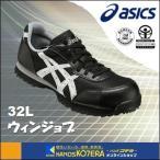【在庫あり】【asics アシックス】安全スニーカー ウィンジョブ32L ブラック×シルバー FIS32L.9093