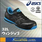 【asics アシックス】 安全スニーカー ウィンジョブ32L ブラック×オニキス FIS32L.9099