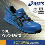 【各サイズメーカーなくなり次第廃番】【asics アシックス】 作業用靴 安全スニーカー ウィンジョブ33L ブルー×ブラック FIS33L.4290