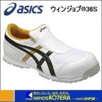 【asics アシックス】 作業用靴 安全スニーカー ウィンジョブ36S ホワイト×ブラック FIS36S.0190