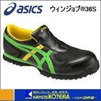【25.5cm在庫あり】【asics アシックス】作業用靴 安全スニーカー ウィンジョブ36S ブラック×グリーン FIS36S.9084
