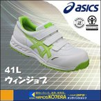【asics アシックス】 作業用靴 安全スニーカー(マジックタイプ) ウィンジョブ41L  ホワイト×ジャスミングリーン FIS41L.0184