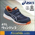 【在庫あり】【asics アシックス】作業用靴 安全スニーカー(マジックタイプ) ウィンジョブ41L ネイビー×シルバー FIS41L.5093